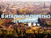 Авиабилеты в Верону и обратно за 13 040 рублей