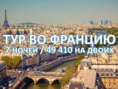 Тур в Париж за 49 410 рублей на двоих