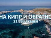 Авиабилеты в Пафос и обратно за 21 500 рублей