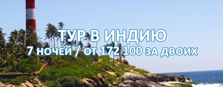 Тур в Индию от 172 100 рублей за двоих