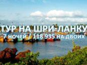Тур на Шри-Ланку от 118 935 рублей на двоих
