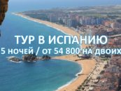 Тур в Испанию от 54 800 рублей на двоих