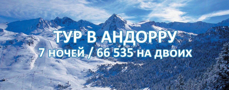 Тур в Андорру за 66 535 рублей на двоих