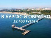 Авиабилеты в Болгарию и обратно за 12 400 рублей