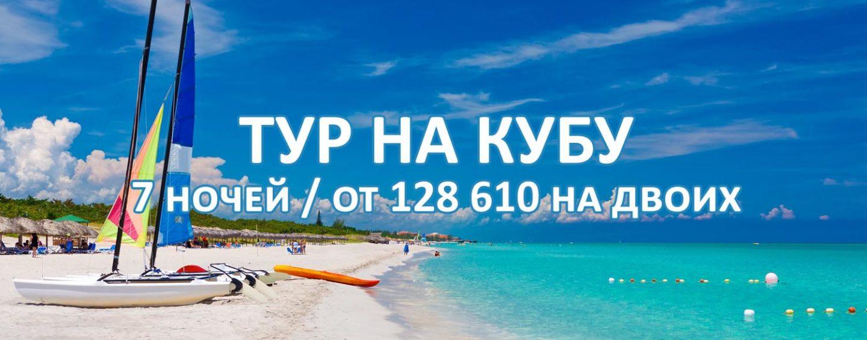 Тур на Кубу от 128 610 рублей на двоих