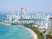 Тур в Паттайю от 175 885 рублей на двоих