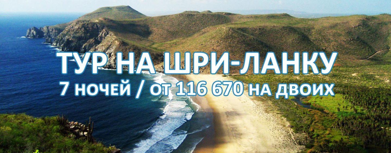 Тур в Шри-Ланку от 116 670 рублей на двоих