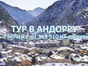 Тур в Андорру от 119 510 рублей на двоих
