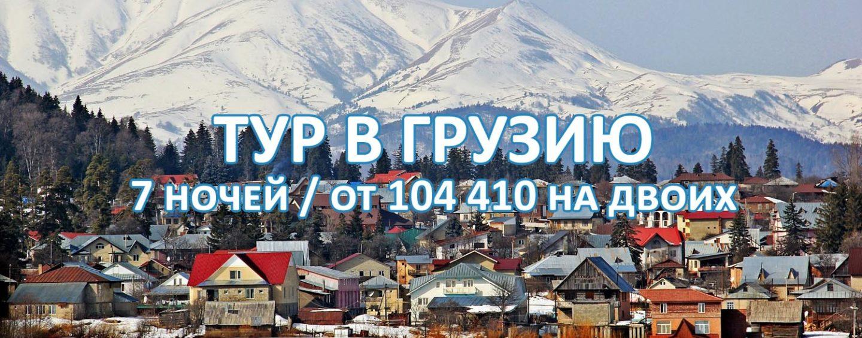 Тур в Грузию от 104 410 рублей на двоих