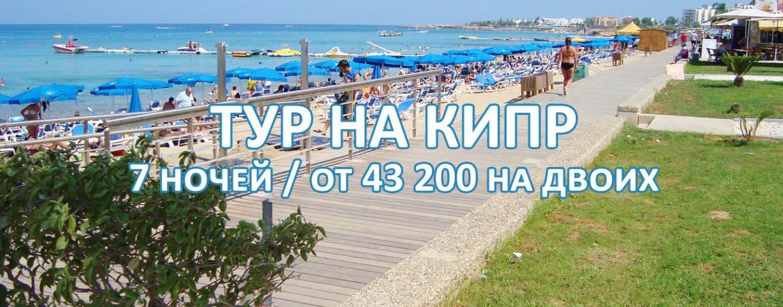 Тур на Кипр от 43 200 рублей на двоих