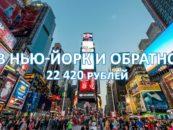 Авиабилеты в США и обратно за 22 420 рублей