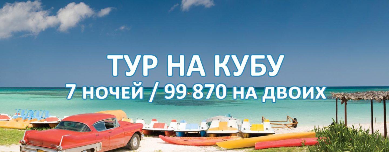 Тур на Кубу за 99 870 рублей на двоих