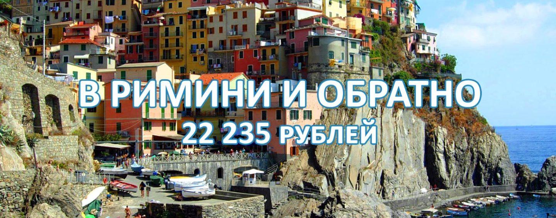Авиабилеты в Италию и обратно за 22 235 рублей