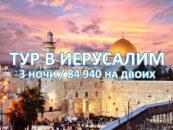 Тур в Израиль от 84 940 рублей на двоих