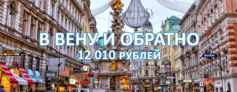 Авиабилеты в Вену и обратно за 12 010 рублей