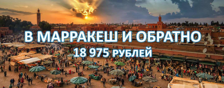 Авиабилеты в Марракеш и обратно за 18 975 рублей