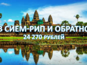 Авиабилеты в Камбоджу и обратно за 24 270 рублей
