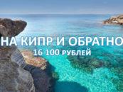 Авиабилеты на Кипр и обратно за 16 100 рублей