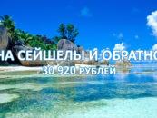 Авиабилеты на Сейшелы и обратно за 30 920 рублей
