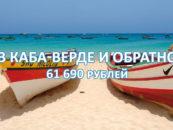 Авиабилеты в Кабо-Верде и обратно за 61 690 рублей