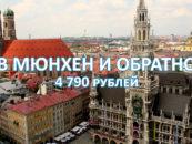 Авиабилеты в Мюнхен и обратно за 4 790 рублей