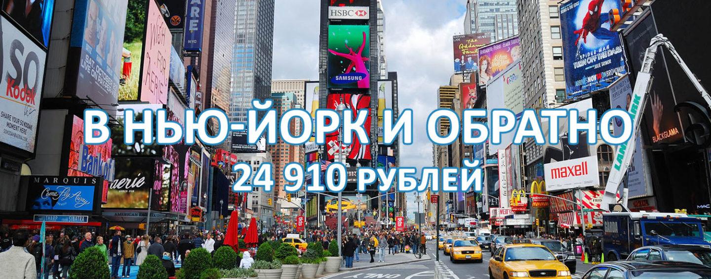 Авиабилет в Нью-Йорк и обратно за 24 910 рублей