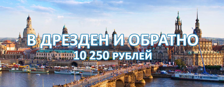 Авиабилеты в Дрезден и обратно за 10 250 рублей
