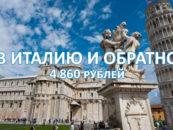 Авиабилеты в Пизу и обратно всего за 4 860 рублей