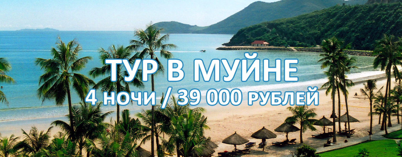Тур во Вьетнам за 39 000 рублей на человека