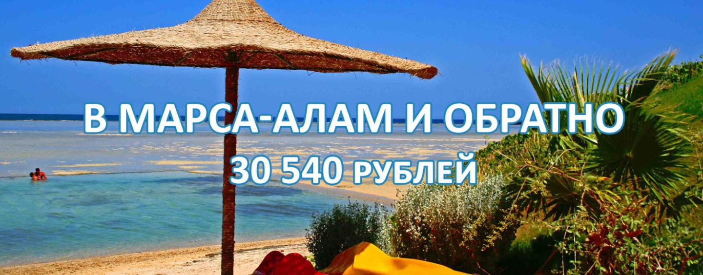 Авиабилеты в Марса-Алам и обратно за 30 540 рублей