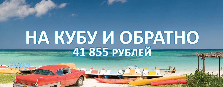 Авиабилеты на Кубу и обратно за 41 855 рублей