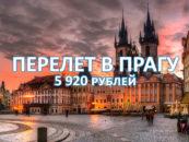 Авиабилет в Прагу за 5 920 рублей