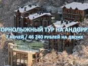 Тур в Андорру за 46 240 рублей на двоих