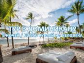 Тур в Доминикану за 60 950 рублей на человека