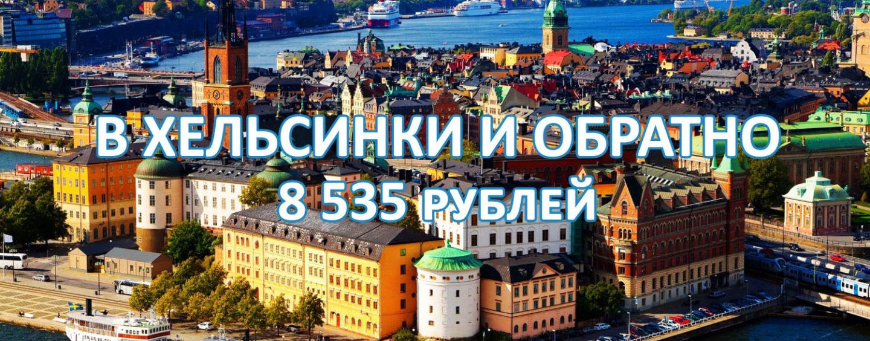 Авиабилеты в Хельсинки и обратно за 8 535 рублей