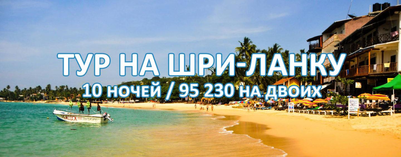 Тур на Шри-Ланку от 95 230 рублей на двоих