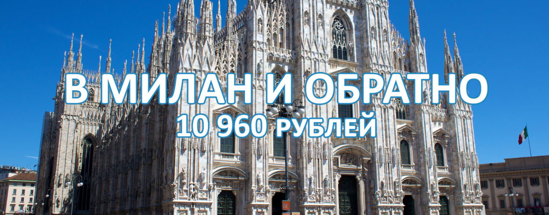 Авиабилеты в Милан и обратно за 10 960 рублей