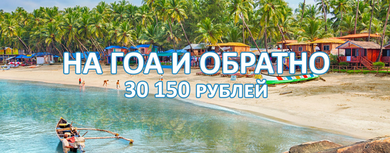 Авиабилеты на Гоа и обратно за 30 150 рублей