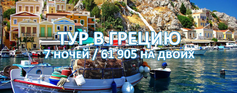 Тур в Грецию в июне от 61 905 рублей на двоих