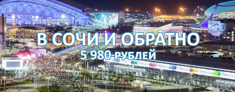 Авиабилеты в Сочи и обратно за 5 980 рублей