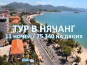 Тур во Вьетнам за 75 340 рублей на двоих