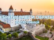 Авиабилеты в Братиславу и обратно за 15 230 рублей