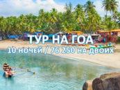 Тур на Гоа за 76 250 рублей на двоих