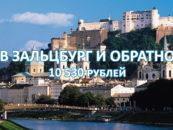 Авиабилеты в Австрию и обратно за 10 530 рублей