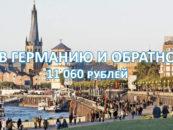 Авиабилеты в Дюссельдорф и обратно за 11 060 рублей
