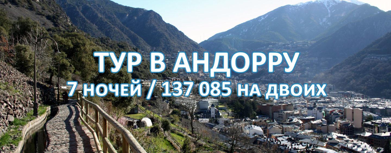 Тур в Андорру за 137 085 рублей на двоих