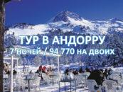Тур в Энкамп за 94 770 рублей на двоих
