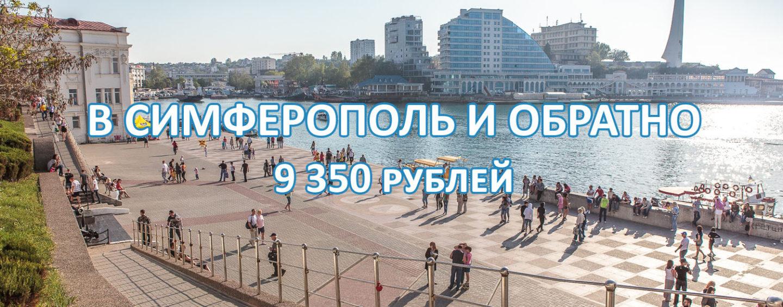 Авиабилеты в Симферополь и обратно за 9 350 рублей