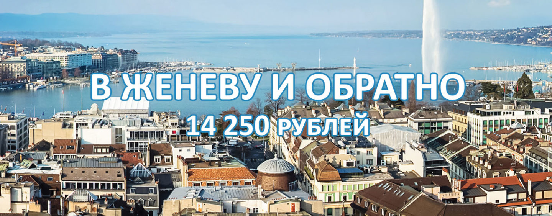 Авиабилеты в Швейцарию и обратно за 14 250 рублей
