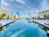 Новогодний тур в Шарджу от 186 630 рублей на двоих